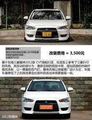 mitsubishi lancer 2012er tuning 2 190x247 2012er Mitsubishi Lancer   China Tuning Version mit Stil