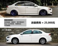 mitsubishi lancer 2012er tuning 5 190x152 2012er Mitsubishi Lancer   China Tuning Version mit Stil